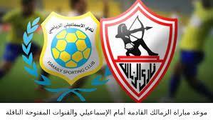 Get موعد مباراة الزمالك مباريات الدوري المصري اليوم وغدًا 2021 PNG - New  York Hot News