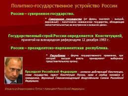 Форма современного Российского государства Реферат страница  Форма государства в россии эссе