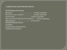 Итоговая аттестация по специальности Дизайн презентация онлайн СОДЕРЖАНИЕ ДИПЛОМНОЙ РАБОТЫ ТЕОРЕТИЧЕСКАЯ ЧАСТЬ Введение номер страницы Пояснительная записка номер страницы