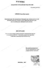 Диссертация на тему Обеспечение органами внутренних дел  Диссертация и автореферат на тему Обеспечение органами внутренних дел экономической безопасности субъекта Российской Федерации