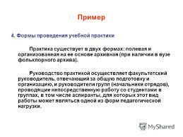 Презентация на тему Программы учебных и производственных практик  48 Пример 4