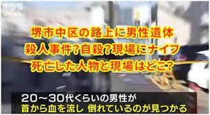 堺 市 中 区 事件