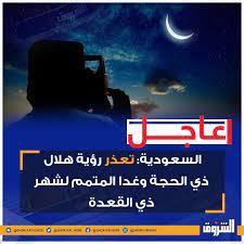 السعودية: تعذر رؤية هلال ذي الحجة وغدا المتمم لشهر ذي القعدة - نيولي