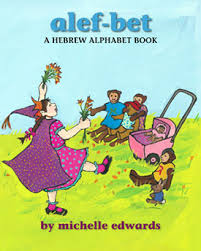 Learning The Hebrew Alphabet Pj Library