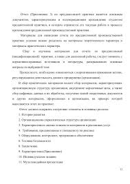 Отчет по производственной практики в химической лаборатории Введение курсовой работы Примеры