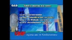 ผังรายการช่อง 3 วันที่ 2 พฤษภาคม ปี พ.ศ 2550 - YouTube