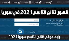 رابط الاستعلام عن نتائج التاسع سوريا 2021 حسب الاسم ورقم الاكتتاب  moed.gov.sy - كورة في العارضة