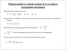 Курсовая работа по теоретической механике презентация онлайн Курсовая работа по теоретической механике Расчетная схема и исходные данные Кинематический анализ механизма Определение угловой скорости и углового
