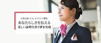 Caエアライン航空業界を目指す証明写真渋谷写真スタジオkパスポート
