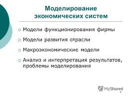 Презентация на тему Дипломная работа Разработка минипортала  8 8 Моделирование экономических