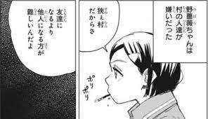 呪術 廻 戦 125