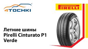 Летняя шина <b>Pirelli Cinturato P1 Verde</b> - 4 точки. Шины и диски ...