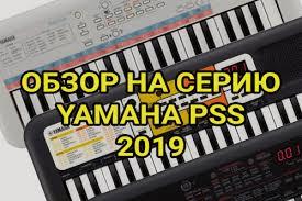 Обзор <b>синтезаторов Yamaha PSS-F30</b> и PSS-A50 в блоге ...