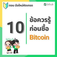 Bitkub.com - Home