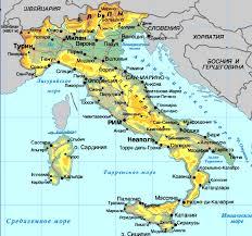 Италия Информация об Италии географическое положение климат  Карта Италии