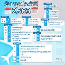 ปฏิทินวันหยุดราชการ ประจำปี 2563 - ครูอาชีพดอทอคม