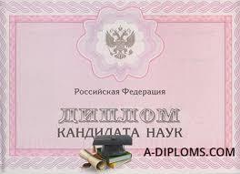 Купить диплом кандидата наук с гарантией a diploma com Диплом кандидата наук 2008 2013 гг