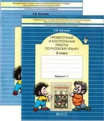Русский язык класс Проверочные и контрольные работы Бунеева  Проверочные и контрольные работы по русскому языку 3 класс Бунеева Вариант 1 и 2