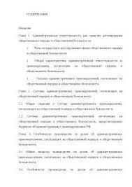 Административные правонарушения посягающие на общественный  Административные правонарушения посягающие на общественный порядок и общественную безопасность курсовая 2010 по теории государства и