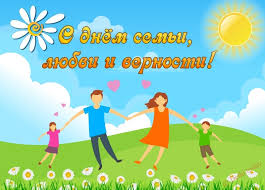 Картинки по запросу открытка ко дню семьи