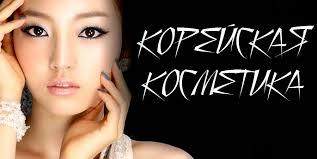 Корейская косметика в Турции - Shop   Facebook