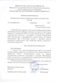 Натхо Замира Аскеровна Кубанский государственный аграрный  Тема НИР · Рецензия на реферат по истории науки