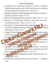 Российская Академия Правосудия Юридическая психология  Российская Академия Правосудия список литературы к контрольной работе по юиридической психологии
