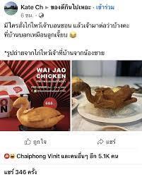 โซเชียล! แห่แชร์ไก่ไหว้เจ้าบอนชอนของจริง ไม่ตรงปกโฆษณา