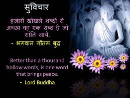 Buddha Love Quotes In Hindi Hover Me Stunning Download Thoughts Of Life