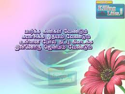 awesome tamil friendship poem and es with hd rose friendship day greetings natpu kavithai