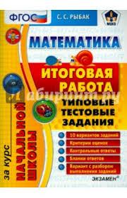 Книга Математика Итоговая работа за курс начальной школы  Математика Итоговая работа за курс начальной школы Типовые тестовые задания