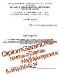 Тюменская Государственная Академия мировой экономики управления и  Тюменская Государственная Академия мировой экономики управления и права курсовая работа по организации расследования преступлений