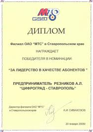 Награды Диплом За лидерство в качестве абонентов МТС