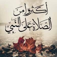 الصلاة الإبراهيمية لها عدة صيغ،... - معجزات الأرقام في القرآن