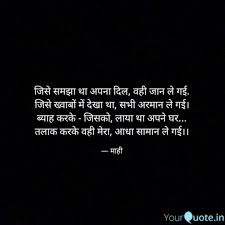 Best Divorce Quotes Status Shayari Poetry Thoughts Yourquote