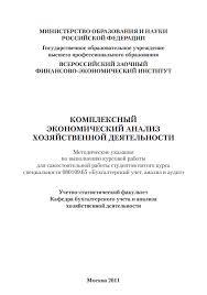 Экономический анализ контрольная и курсовая работа ВЗФЭИ курс КЭАХД контрольная работа по экономическому анализу в взфэи ВЗФЭИ курсовая работа по КЭАХД комплексный экономический анализ хозяйственной деятельности
