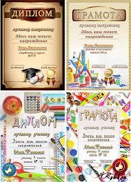 Шаблоны для фотошопа спортивные грамоты и дипломы Дипломы и грамоты для выпускников psd шаблоны скачать