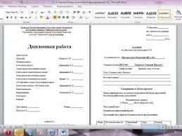 ПростоСдал ру Кандидатская диссертация Оформление диссертации по ГОСТу