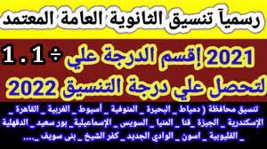 تعرف على تنسيق الثانوية العامة 2021 محافظة دمياط - دليل الوطن