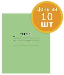 Тетрадь, 18 листов, А5 линейка Hatber/Хатбер Серия Зеленая ...