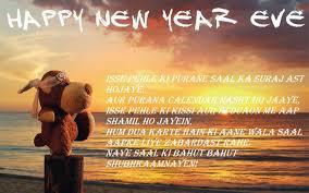 55 Happy New Year Romantic Shayari In Hindi 2019 Fungistaaan