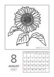 無料の塗り絵花のぬりえカレンダー2007平成19年8月ヒマワリ向日葵