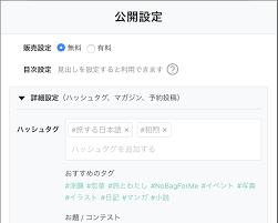 Noteで今年も旅する日本語投稿コンテストを開催しますnote公式