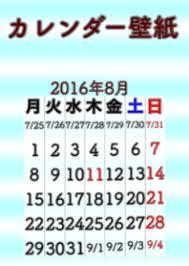 August Theme Calendar Calendar Style August 2016 Japanese Line Theme Line