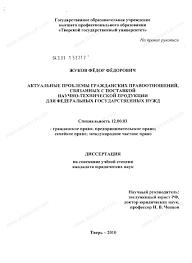Диссертация на тему Актуальные проблемы гражданских  Актуальные проблемы гражданских правоотношений связанных с поставкой научно технической продукции для федеральных государственных нужд тема диссертации и