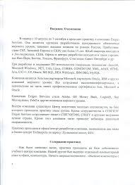 Пример отчета Гуманитарные аспекты информационной безопасности Опубликовано 27 06 2012 Полный размер