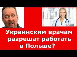 Доктор в Польше Подтверждение медицинского диплома в Польше Украинским врачам разрешат работать в Польше без подтверждения диплома