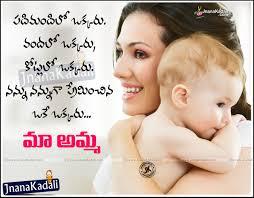 Telugu Kavithalu About Mother Golfclub