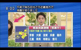 地震 速報 大阪