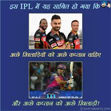 Ipl Funny Quotes